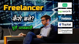 How to Become a Freelancer With Full Information? – [Hindi] – Quick Support