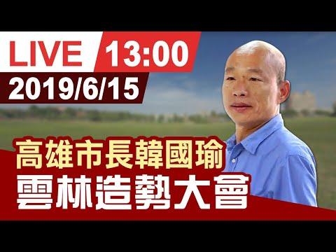 【完整公開】高雄市長韓國瑜 雲林造勢大會