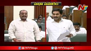CM YS Jagan VS Atchannaidu : CM YS Jagan Fires On Atchanna..