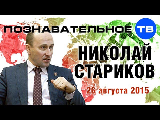 Беседа с Николаем Стариковым 26 августа 2015г.