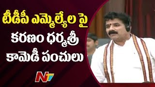 Karanam Dharma Sri Hilarious Comedy In AP Assembly..