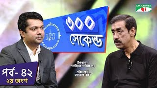 ৩০০ সেকেন্ড | Shahriar Nazim Joy | Shamim Osman | Celebrity Show | EP 42 | Part-2 | Channel i TV