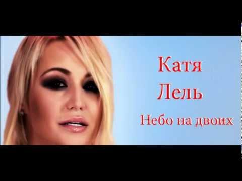 Катя Лель - Небо на двоих