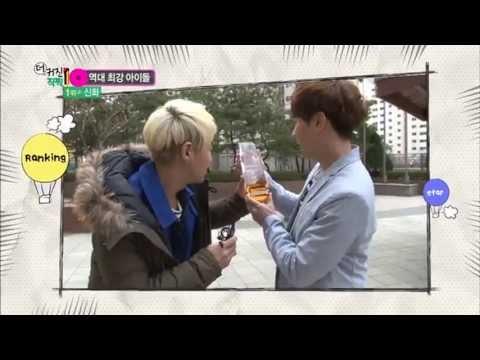스타직찍 - 역대 최강아이돌 1위 신화