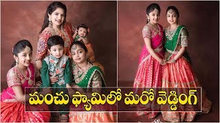 Wedding Time in Manchu Family: Manchu Vishnu, Viranica, Ma..