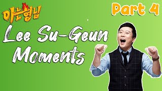 Knowing Brother - Lee Su-Geun Moment Part 4