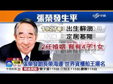 長榮集團總裁 張榮發辭世享壽90歲│中視新聞 20160120