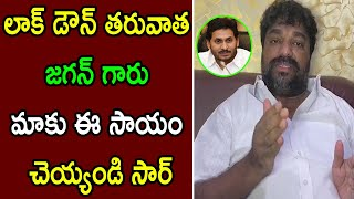 Producer Natti Kumar Request To CM KCR & CM YS Jagan..
