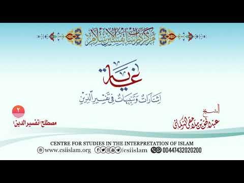 'سلسلة غاية: (2) مصطلح تفسير الإسلام -  الشيخ عبد الحق التركماني'