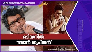 Satisfied with 'Odiyan ' says director V A Shrikumar Menon | INTERVIEW