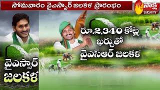 AP CM YS Jaganmohan Reddy to launch YSR Jala Kala scheme t..