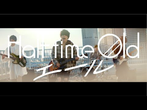 Half time Old「エール」PV