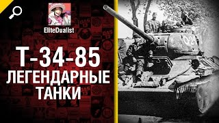 Легендарные танки №6 Т-34-85 - от EliteDualistTv