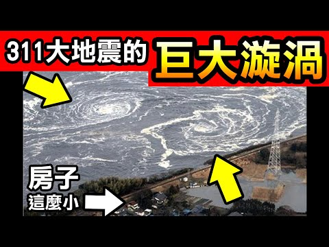 20大史上最大的地震|日本這場大地震超過台灣921的400倍!重創日本!|上集
