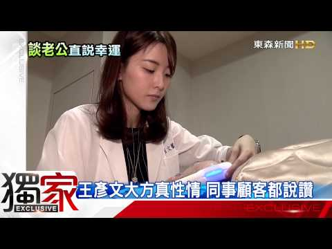 台灣最美女醫師 身高176公分穿白袍專業現身-東森新聞HD