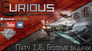 World of Warplanes: прем-8 и БЗ в патче 1.8