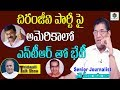Sr NTR met Chiru to ask about new political party: Seetharama Raju