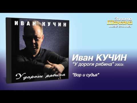 Иван Кучин - Вор и судья (Audio)