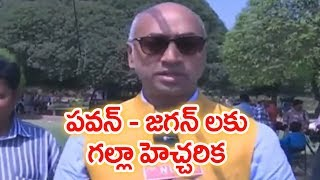 Galla Jayadev Warns YCP & Janasena..