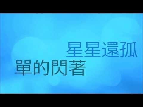 不哭了 By2 - No More Tears Lyrics Video HD 歌詞