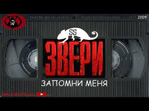Звери - Запомни меня (S&S Production)