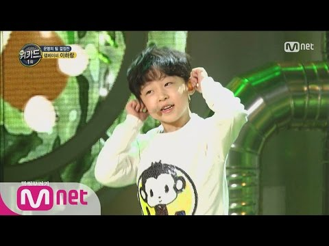 [WE KID] Rap Baby Lee Ha Rang, Kid's Swag~ 'Okey dokey' EP.01 20160218