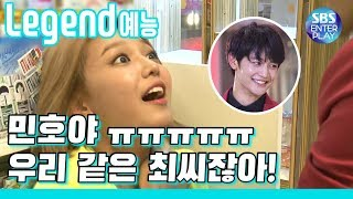 [Legend 예능] 런닝맨 소녀시대와 런닝맨 멤버들을 덜덜 떨게 한 관문지기 '샤이니 민호 & 최홍만'