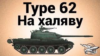 Type 62 и КВ-220 - На халяву