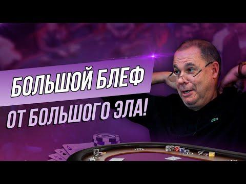 БОЛЬШОЙ БЛЕФ ОТ ДЕ КАРОЛИСА! | ЖИВОЙ ПОКЕР