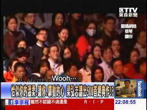 梁弘志、羅大佑、李宗盛 從「橄欖樹」開啟的輝煌年代!? 20140103-1
