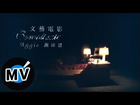 謝沛恩 Aggie Hsieh - 文藝電影 (官方版MV)