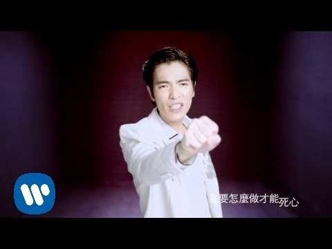 蕭敬騰 怎麼說我不愛你 完整版MV -華納official HQ官方版MV