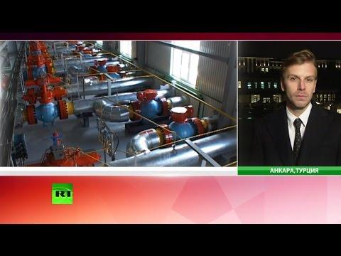 Россия останавливает реализацию проекта «Южный поток»