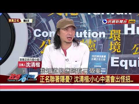 2018.8.24【政經看民視】