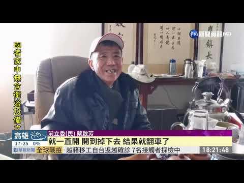 蔡啟芳開車撞電桿 妻腳骨折送醫|華視新聞 20210104