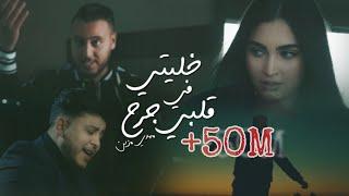 Mehdi Mozayine - Khaliti Fi Galbi Jarh (Official Video) مهدي مزين - خليتي في قلبي جرح