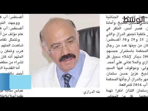 النشرة الصباحية لصحيفة الوسط البحرينية ليوم الأربعاء 24 اغسطس 2016