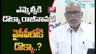 Big Jolt: TDP MLC Dokka Manikya Varaprasad resigns..