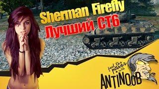 Firefly Sherman [Лучший СТ6] World of Tanks (wot)