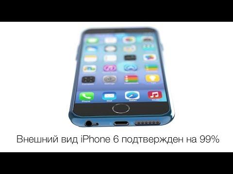 Apple Leaks: Дизайн iPhone 6 подтвержден на 99%
