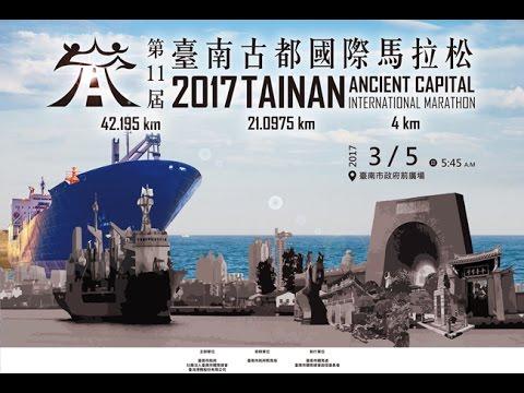 2017台南古都國際馬拉松