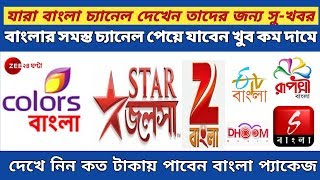 TRAI DTH NEW RULS BENGALI PACKAGE