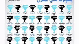 صور نادي الهلال السعودي     -