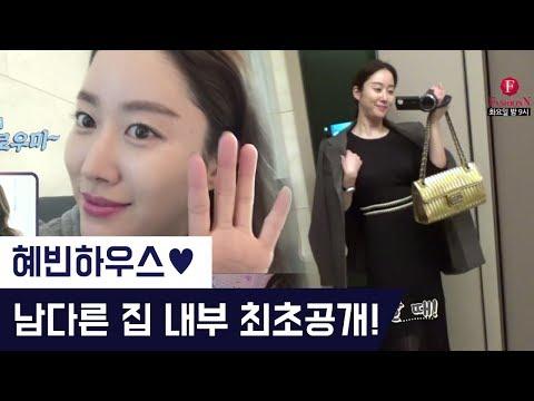 (직캠) 남다른 전혜빈의 러브하우스♥ 최초공개! [팔로우미9] 2회