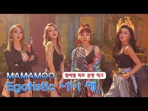 MAMAMOO(마마무) _ Egotistic(너나 해) 멤버별 파트 분량 체크 line distribution