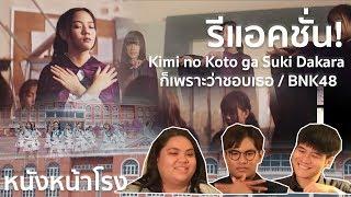 รีแอคชั่น!【MV Full】Kimi no Koto ga Suki Dakara ก็เพราะว่าชอบเธอ / BNK48