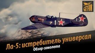 Ла-5: истребитель универсал.  Обзор самолета
