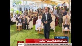 تغطية خاصة / مؤتمر انتخابات نقابة الصحفيين العراقيين     -