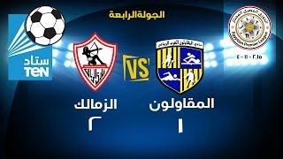 اهداف مباراة المقاولون العرب VS الزمالك 1 / 2 ... الدورى المصرى 2015 / 2016     -