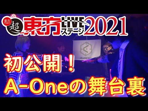 【未公開映像】『超東方LIVEステージ2021』リハーサル【A-One】#東方 #ライブ